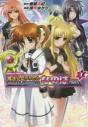 【コミック】ORIGINAL CHRONICLE 魔法少女リリカルなのはThe 1st(3)の画像