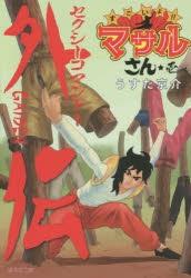 【コミック】セクシーコマンドー外伝 すごいよ!!マサルさん(1) 文庫版