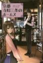 【小説】京都寺町三条のホームズ(1)の画像