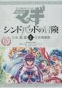 【コミック】[マギ] シンドバッドの冒険(6) DVD付き特別版の画像