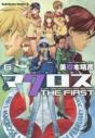 【コミック】超時空要塞マクロス THE FIRST(6)の画像