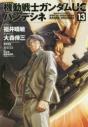 【コミック】機動戦士ガンダムUC バンデシネ(13)の画像