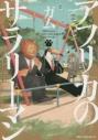 【コミック】アフリカのサラリーマン(1)の画像