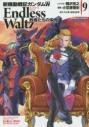【コミック】新機動戦記ガンダムW Endless Waltz 敗者たちの栄光(9)の画像