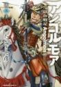 【コミック】アンゴルモア -元寇合戦記-(3)の画像