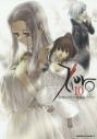 【コミック】Fate/Zero(10)の画像