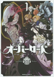 【コミック】オーバーロード(1)