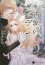 【小説】古城のエデン ~誰にも言えない兄妹の秘密~の画像
