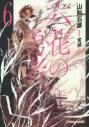 【小説】六花の勇者(6)の画像
