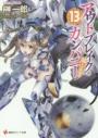 【小説】アウトブレイク・カンパニー 萌える侵略者(13)の画像