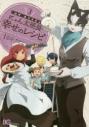 【コミック】ログ・ホライズン にゃん太班長・幸せのレシピ(3)の画像