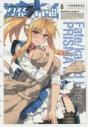 【コミック】Fate/kaleid liner プリズマ☆イリヤ ドライ!!(6)の画像