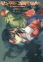 【コミック】空の境界 the Garden of sinners(5)の画像