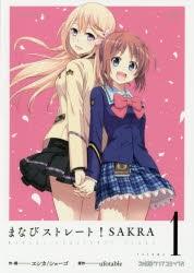【コミック】まなびストレート! SAKRA(1)
