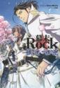 【小説】幕末Rock ~誠の道 一縷の光~の画像