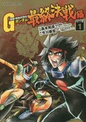 【コミック】超級! 機動武闘伝Gガンダム 最終決戦編(1)