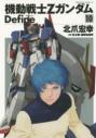 【コミック】機動戦士Zガンダム Define(10)の画像