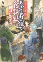 【小説】かくりよの宿飯 二 あやかしお宿で食事処はじめます。