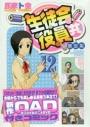 【コミック】生徒会役員共(12) DVD付き限定版の画像