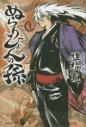 【コミック】ぬらりひょんの孫(1) 文庫版の画像