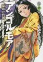 【コミック】アンゴルモア -元寇合戦記-(4)の画像