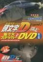 【コミック】『新劇場版「頭文字D」Legend2-闘走-』原寸大ステッカー付きDVD限定版の画像