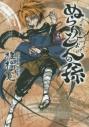 【コミック】ぬらりひょんの孫(3) 文庫版の画像