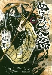 【コミック】ぬらりひょんの孫(4) 文庫版