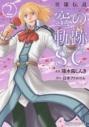 【コミック】英雄伝説 空の軌跡SC(2)の画像