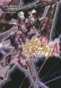 【コミック】ガンダムビルドファイターズA(5)の画像