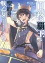 【小説】百錬の覇王と聖約の戦乙女(9)の画像
