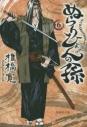 【コミック】ぬらりひょんの孫(6) 文庫版の画像