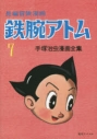 【コミック】長編冒険漫画 鉄腕アトム [1958-60・復刻版](7)の画像