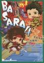 【コミック】まめ戦国BASARA4 巻之三の画像