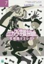 【小説】ミカグラ学園組曲7 花吹雪リフレクトの画像