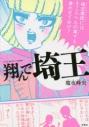 【コミック】翔んで埼玉の画像