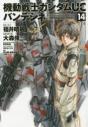 【コミック】機動戦士ガンダムUC バンデシネ(14) 通常版の画像