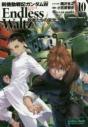 【コミック】新機動戦記ガンダムW Endless Waltz 敗者たちの栄光(10)の画像