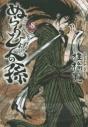 【コミック】ぬらりひょんの孫(8) 文庫版の画像