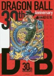 【その他(書籍)】30th ANNIVERSARY ドラゴンボール 超史集 -SUPER HISTORY BOOK-