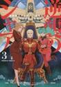 【コミック】機動戦士ガンダム 逆襲のシャア ベルトーチカ・チルドレン(3)の画像