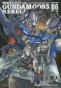 【コミック】機動戦士ガンダム0083 REBELLION(6)の画像