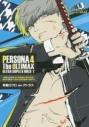 【コミック】ペルソナ4 ジ・アルティマックス ウルトラスープレックスホールド(1)の画像