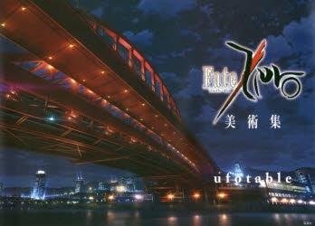 【その他(書籍)】Fate/Zero 美術集