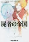 【コミック】屍者の帝国(1)