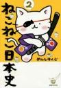 【コミック】ねこねこ日本史(2)の画像