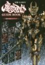 【その他(書籍)】牙狼〈GARO〉魔戒可動ガイドブックの画像