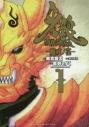 【コミック】牙狼〈GARO〉-魔戒ノ花-(1)の画像