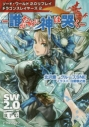 【その他(書籍)】ソード・ワールド2.0リプレイ ドラゴンスレイヤーズ2 -誰がために神は哭く-の画像