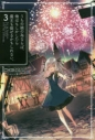 【小説】うちの娘の為ならば、俺はもしかしたら魔王も倒せるかもしれない。(3)の画像
